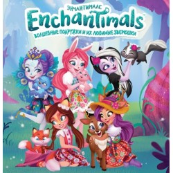 Куклы Enchantimals