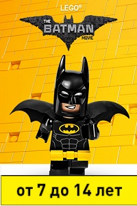 Lego Batman Лего Бэтман